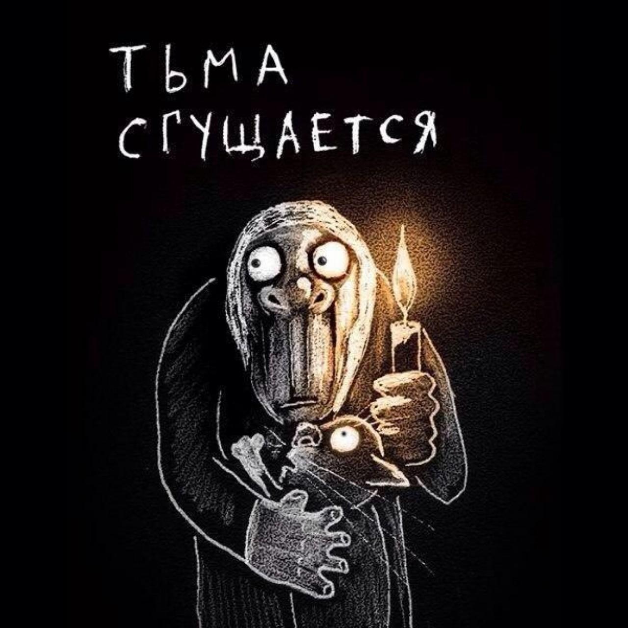 Украина погружается во тьму