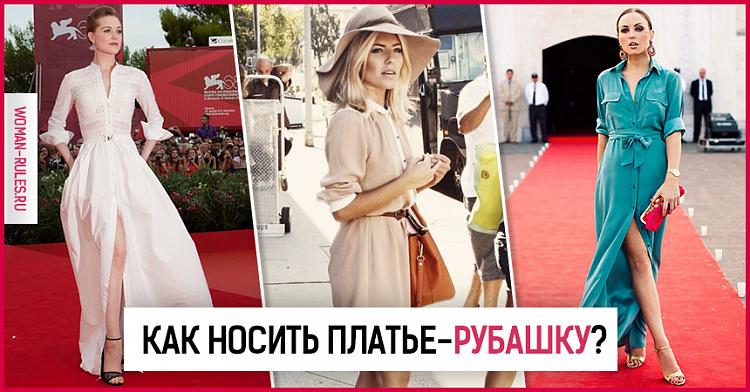Модно и Со Вкусом: как и с чем носить тренд года - платье-рубашку?