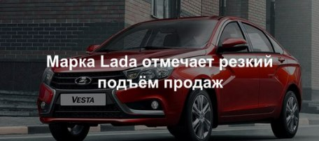 АВТОВАЗ: россияне бросились покупать новые «Лады»