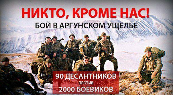 Бой в Аргунском ущелье: 90 десантников против двух тысяч боевиков