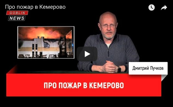 """Дмитрий """"Goblin"""" Пучков о пожаре в Кемерово"""