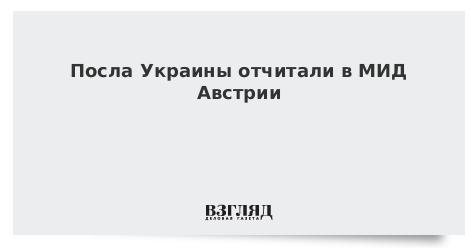Посла Украины отчитали в МИД Австрии
