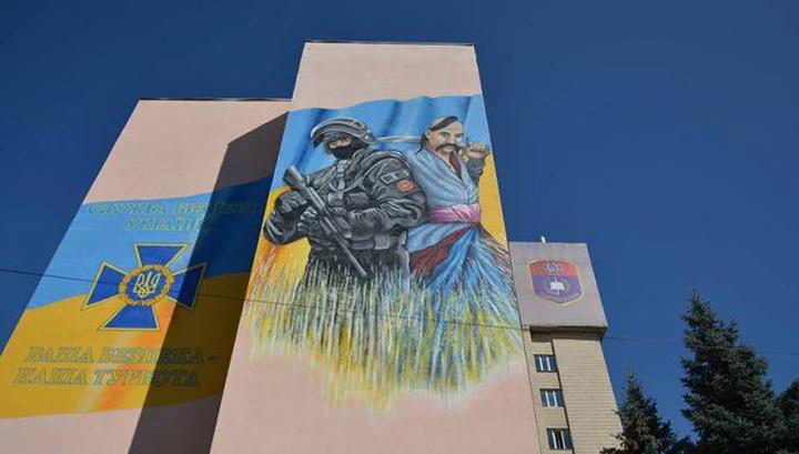 СБУ Украины украсила здание …