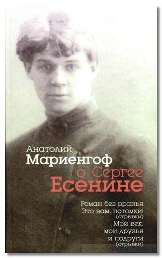 А. Мариенгоф о Сергее Есенине (Ч. 1-я)