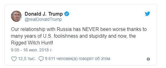 Отношения с Россией испортились из-за глупости США, заявил Трамп