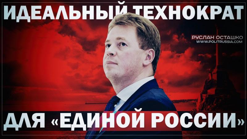 Самый конфликтный губернатор России