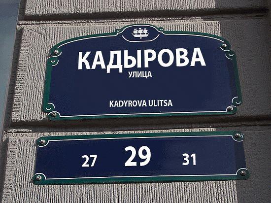 Назвать в честь Кадырова, но не улицу