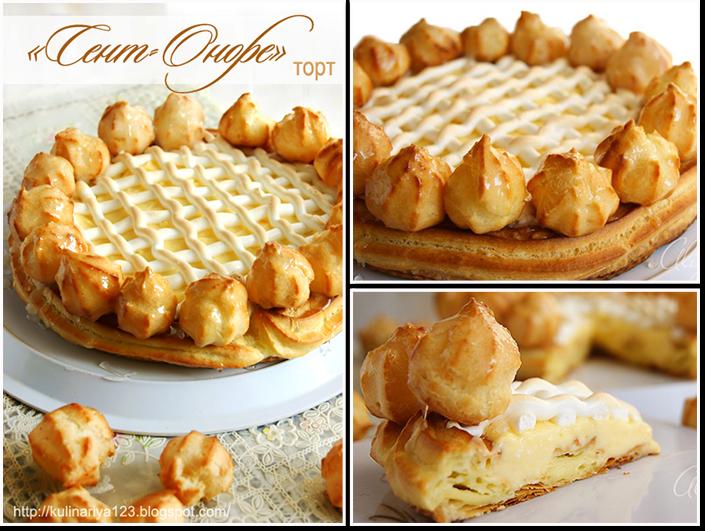 Торт Сент-Оноре фото рецепт