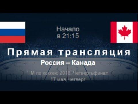 Россия - Канада Хоккей 2018 Чм Прямая Трансляция