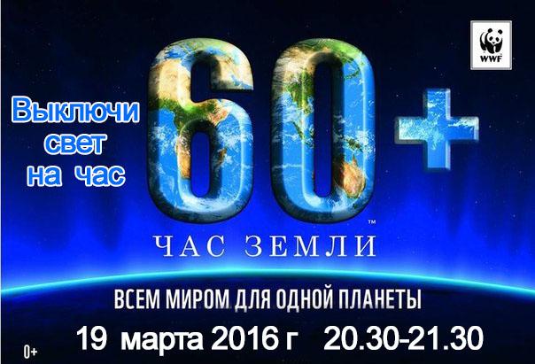Сегодня акция Час Земли 2016! (история праздника, стихи, картинки)