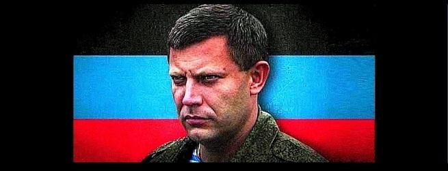 Убийство Захарченко, как часть комплексной атаки на Россию