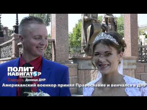 Американский военкор принял Православие и венчался в ДНР