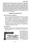 Имбирь.page27
