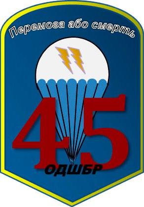 Новые 45-я и 46-я десантно-штурмовые бригады вооруженных сил Украины