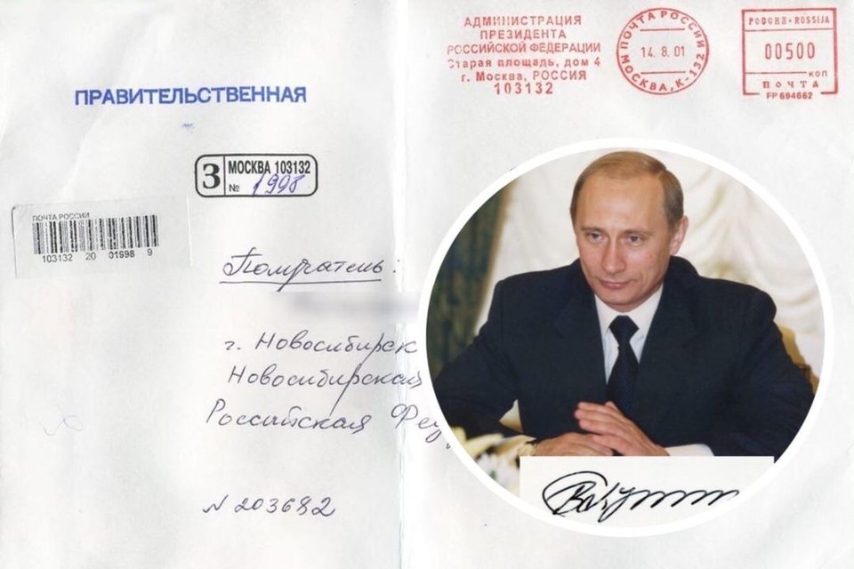 Новосибирец написал письмо в администрацию президента, с просьбой прислать ему его фотографию с подписью. Фото: «Авито»