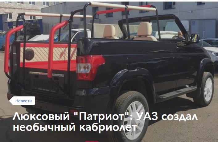 В СМИ попали фотографии «парадного» внедорожника со съемной крышей.