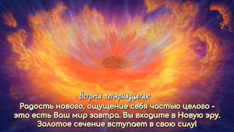 Солнечное Братство для людей от 26.11.18г.