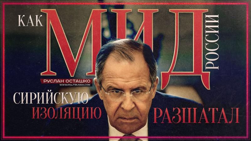 Как МИД России сирийскую изоляцию расшатал