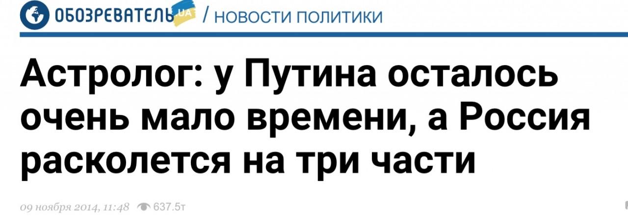 Юлия Витязева: Астрологические и политические прогнозы для России, которые ... опять не сбылись