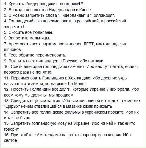 Срочные антиголландские санкции на Украине