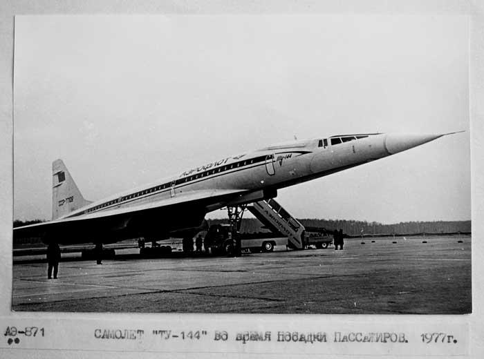 Воспоминания пассажира Ту-144