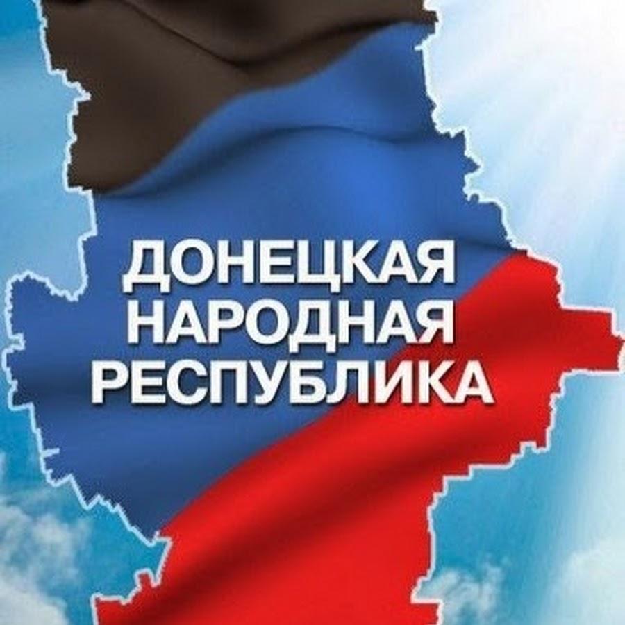 Донецк – народ Донбасса – святой народ!
