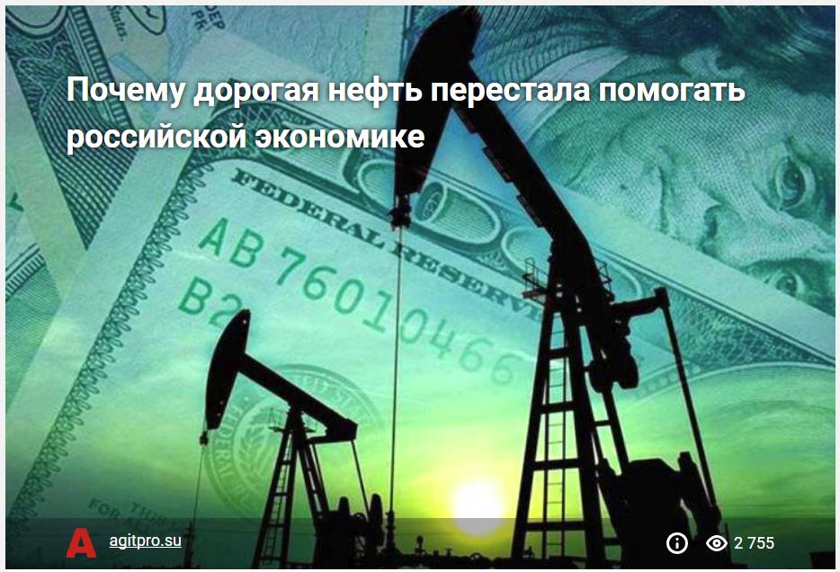 Почему дорогая нефть перестала помогать российской экономике