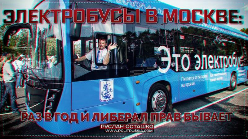 Электробусы в Москве: раз в год и либерал прав бывает