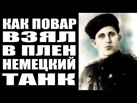 Советский солдат вышел с топором против немецкого танка. Иван Середа - Герой Советского Союза