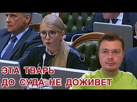 Семченко. Тимошенко жестко ответила на наезды прилипал Порошенко