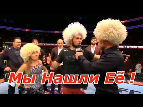 Фанатка Хабиба Нурмагомедова Найдена !