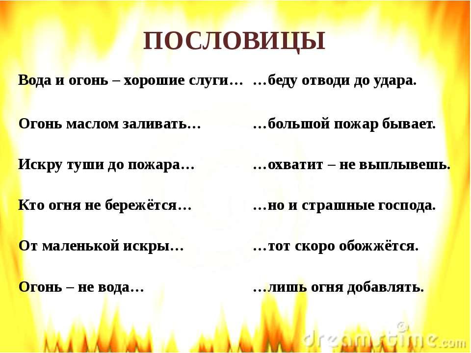 Огонь слова связанные
