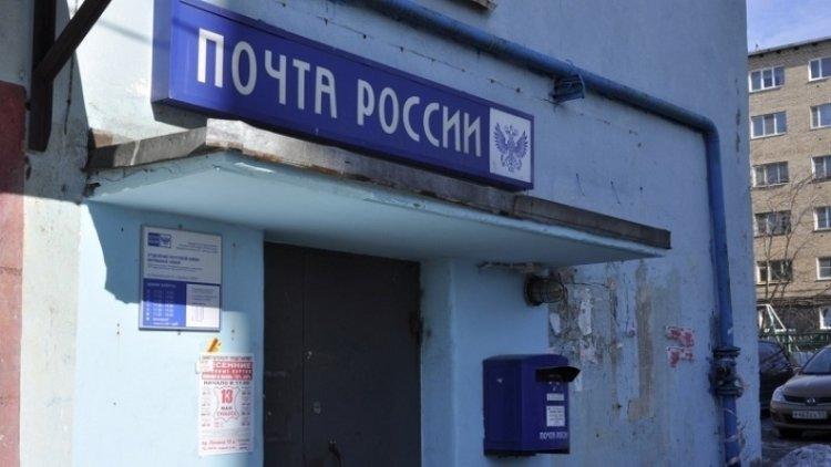 «Почта России» объяснила, ка…