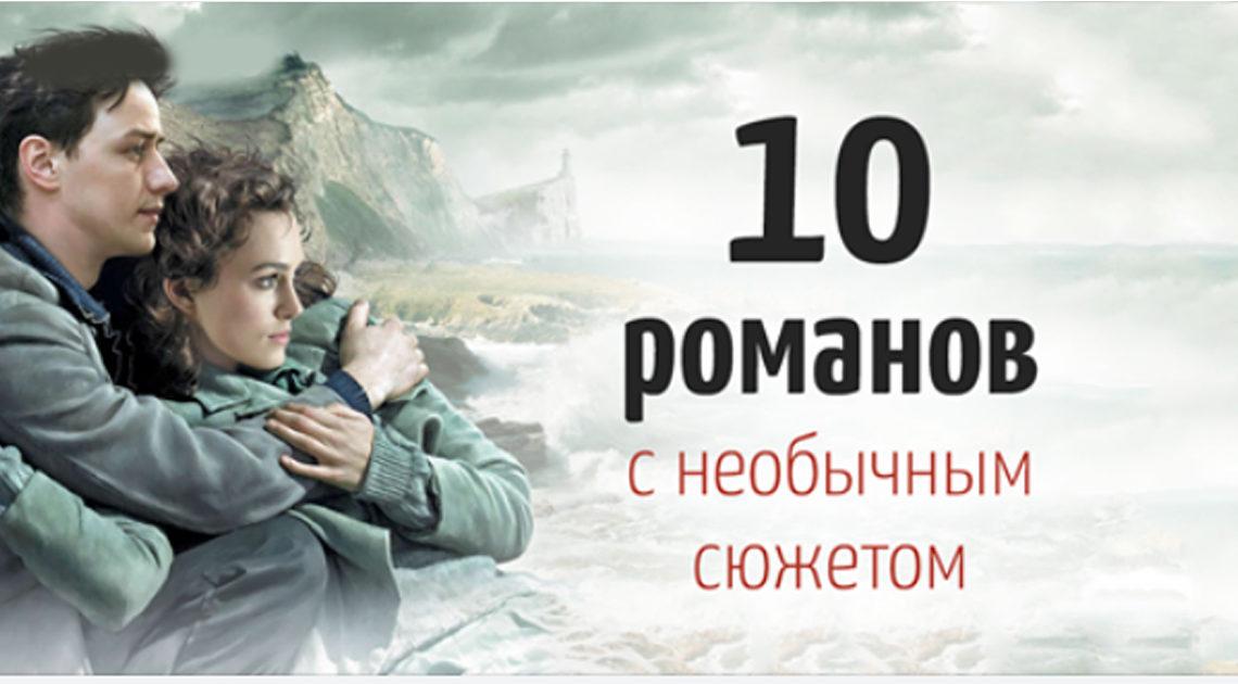 10 романов с необычным сюжетом