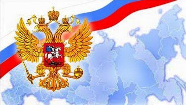 Россия придет - порядок наведет!