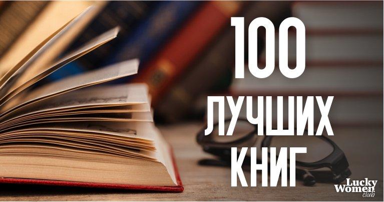 100 лучших книг в истории ми…