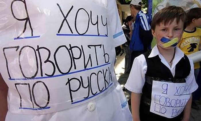 Украинским детям запретили даже самостоятельное изучение русского языка