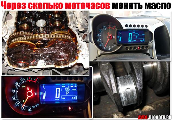 Через сколько моточасов менять масло в двигателе. Знать обязательно