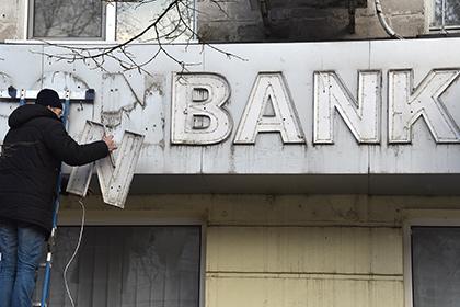 В России осталось 666 банков