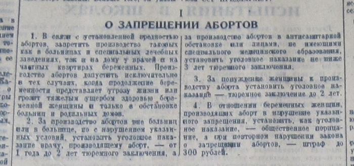 О запрещении абортов в СССР, 1936 год.