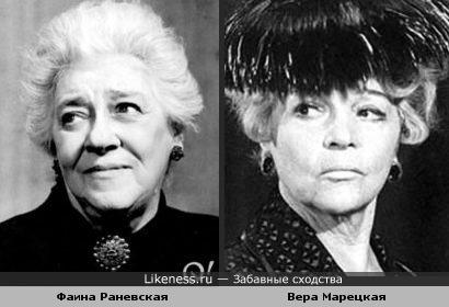 Картинки по запросу Фаина Раневская и Вера Марецкая