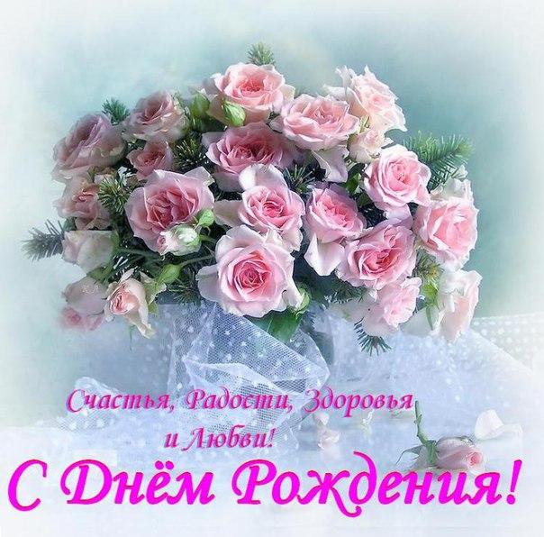 Поздравить с днем рождения открыткой цветы