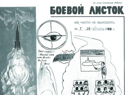 """Самойлов - капитан 2 ранга в запасе: """"Корабельная жизнь – это непрекращающаяся байка"""""""