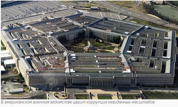 Военная мощь США – один из самых грандиозных обманов в истории человечества