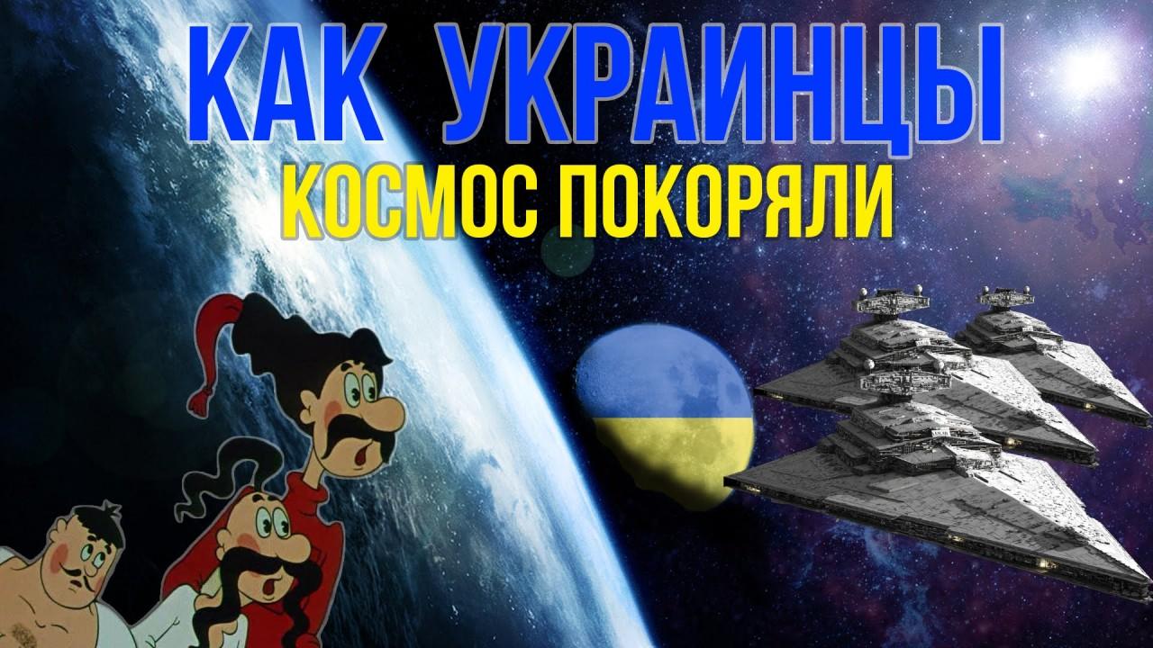 Украина будет помогать Илону…