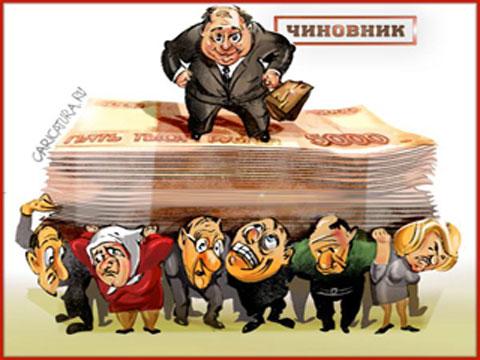 Пенсии чиновникам сделать зависимыми от размера средней пенсии по России