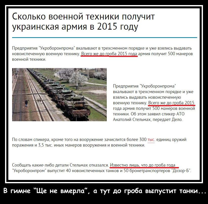 """ЭТО КАКОЙ-ТО УКРАИНСКИЙ ЮМОР? Сколько военной техники """"до гроба"""" получит украинская армия в 2015 году..."""