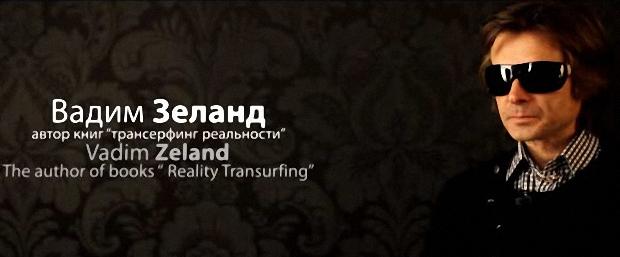 "Цитаты Вадима Зеланда, ""Трансерфинг реальности"""