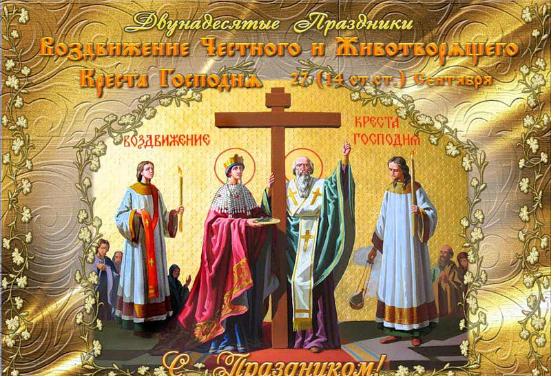 Воздвижение Креста Господня 2017: чего нельзя делать в этот день