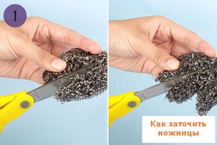 как заострить ножницы